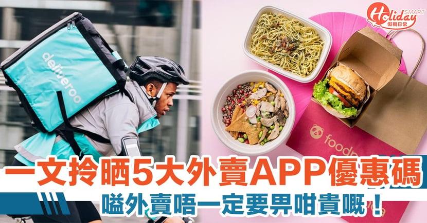 【8月外賣優惠】5大平台優惠 Deliveroo、 foodpanda、 Uber Eats 、OpenRice 、Eatigo(持續更新)