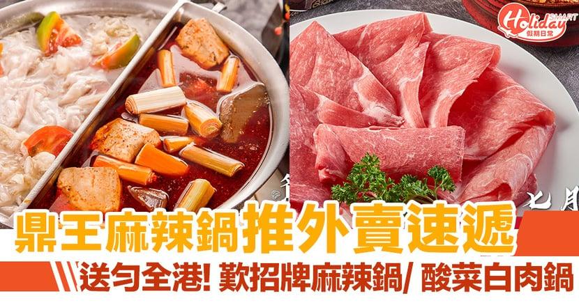 鼎王麻辣鍋推外賣速遞 招牌麻辣鍋/ 酸菜白肉鍋 台灣直送配料