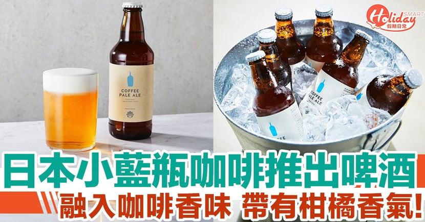 日本Blue Bottle Coffee推出淡啤酒!融入咖啡香味 帶有柑橘新鮮香氣