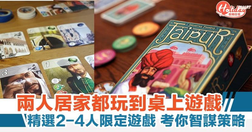 兩人居家都玩到桌上遊戲 精選2-4人限定遊戲 考你智謀策略