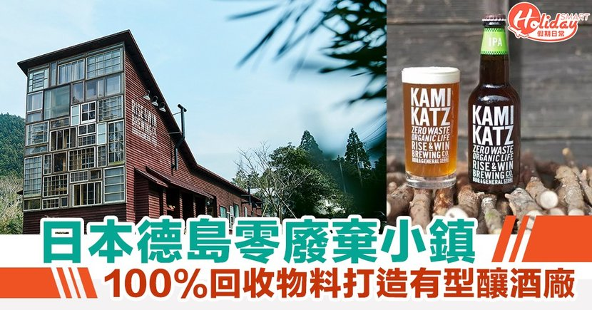 【日本旅遊】日本德島零廢棄小鎮 100%回收物料有型釀酒廠