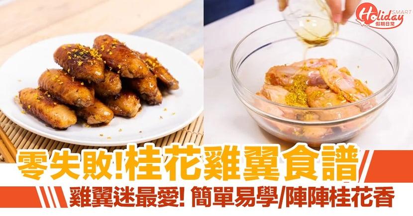 【雞翼食譜】香噴噴桂花雞翼!簡易煮法 陣陣桂花香 【P牌教煮】
