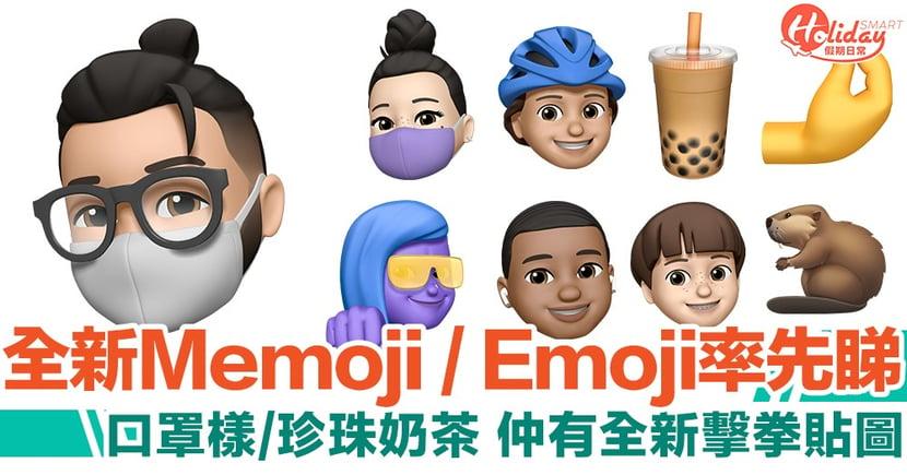 iOS 14新增Memoji/Emoji曝光!唔止有口罩樣同珍珠奶茶 仲可以同好友擊拳、擁抱