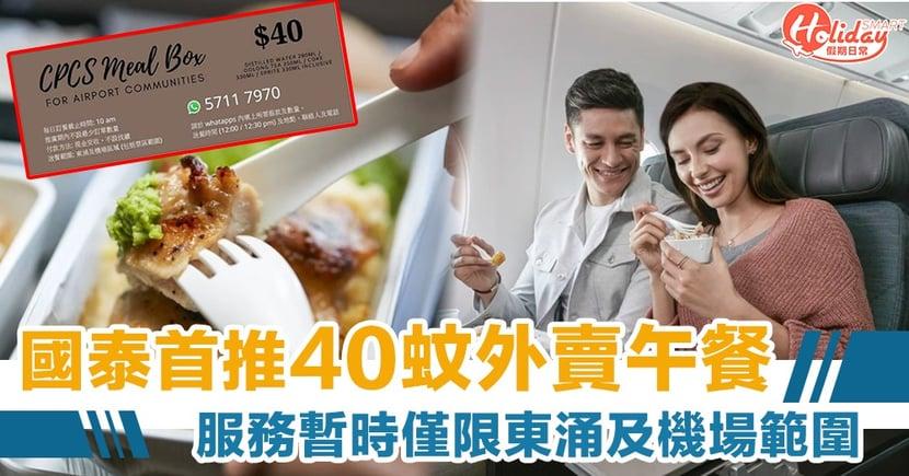 冇得飛都食到飛機餐!國泰首推40元外賣午餐服務