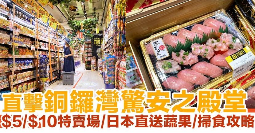 【DONKI銅鑼灣】激安殿堂CWB店搶先睇!$5、$10特賣場/掃食掃貨攻略