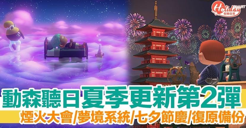 《動物之森》夏季更新!煙火大會/夢境系統/七夕節慶/復原備份