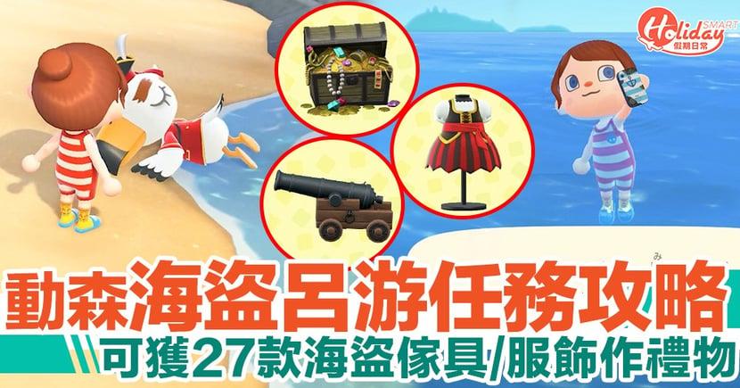 《動物森友會》海盜呂游攻略!可獲得27款海盜傢具/服飾作禮物