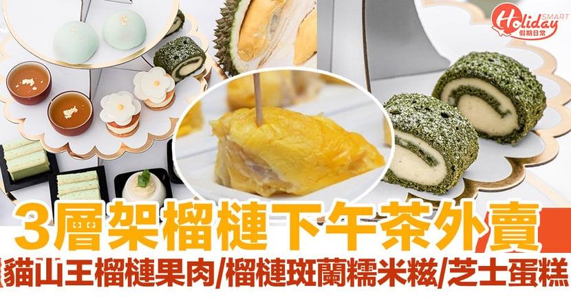 【外賣優惠】Hotel ICON 3層架榴槤下午茶外賣!貓山王榴槤果肉