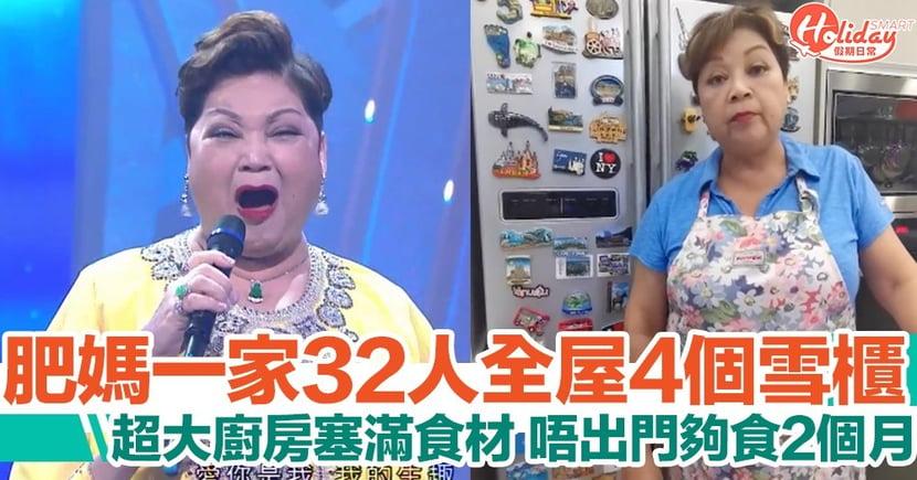 肥媽一家32人全屋有4個雪櫃!全部塞滿唔出門夠食2個月!