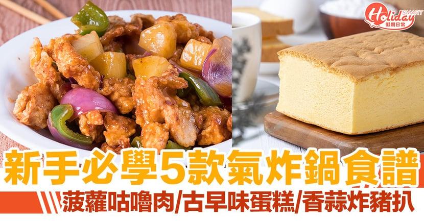 【氣炸鍋食譜】新手必學5款人氣食譜!菠蘿咕嚕肉/芝士波/古早味蛋糕/蜜糖雞翼