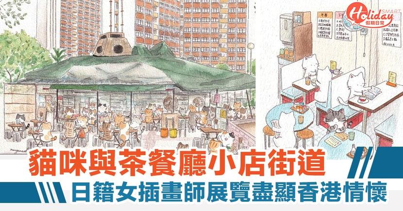 貓咪與茶餐廳小店街道 日籍女插畫師展覽盡見香港情懷