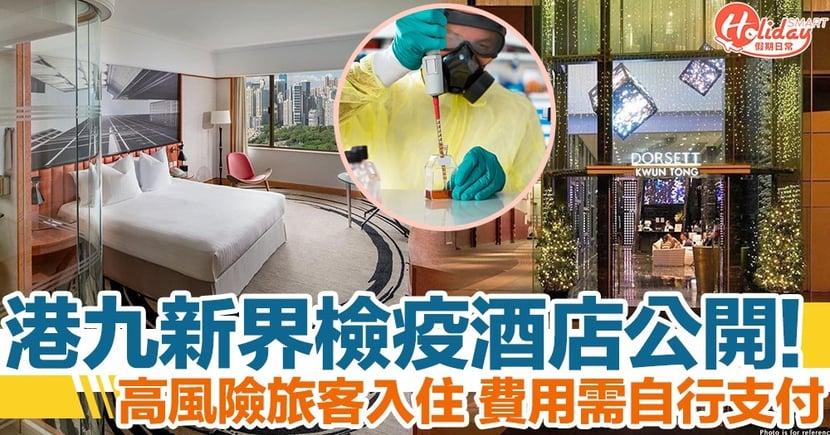 【隔離酒店名單】政府公佈22間檢疫酒店!高風險旅客將入住強制隔離