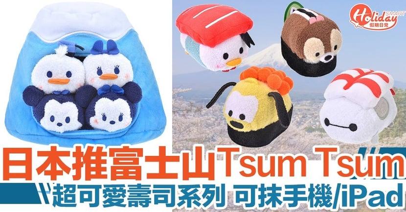 日本迪士尼推出富士山Tsum Tsum!全新壽司系列:米奇/唐老鴨/布魯托