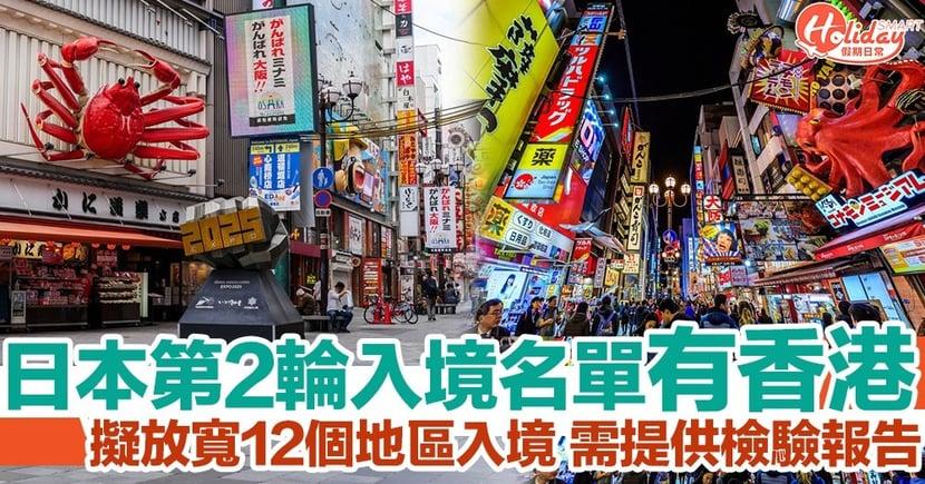 日本計劃開放第二輪入境!12個國家地區名單有香港!