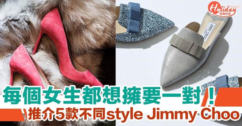 每個女生都想要一對Jimmy Choo!推介5款不同style Jimmy Choo,減價期間最低減至63折!