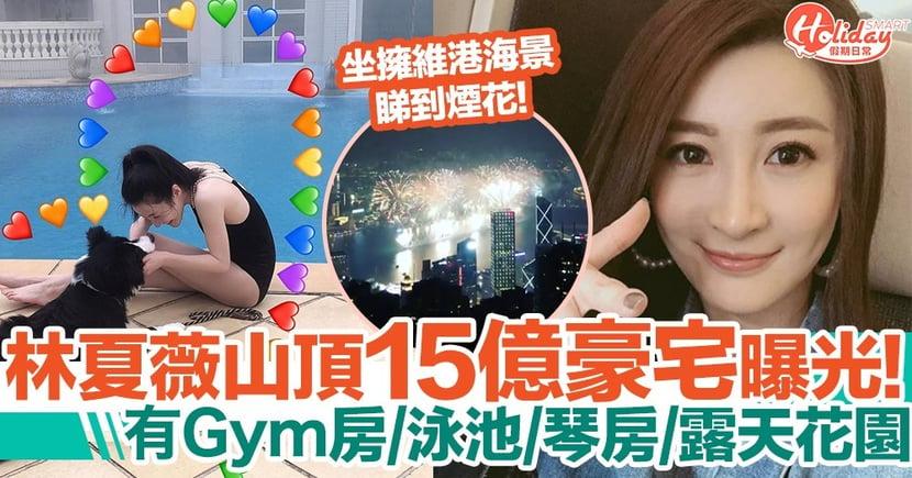 林夏薇15億豪宅曝光!坐落太平山頂望維港海景 Gym房/大泳池/琴房