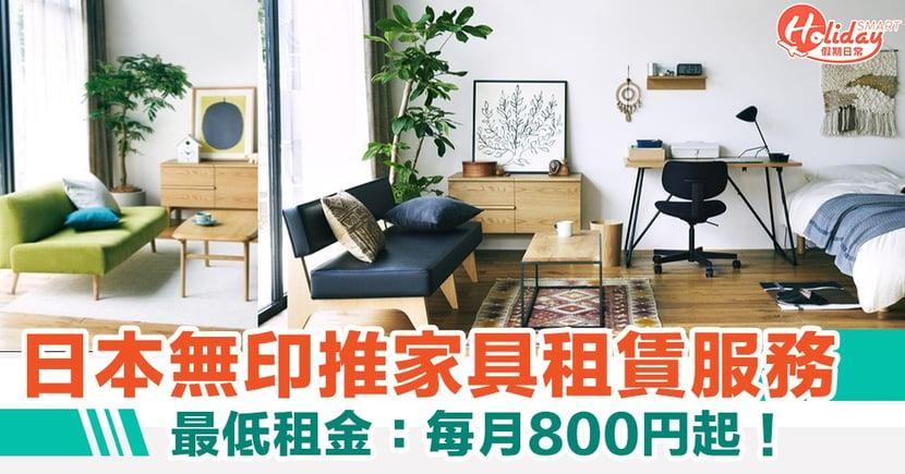 日本無印推家具租賃服務 最低租金每月800円起!