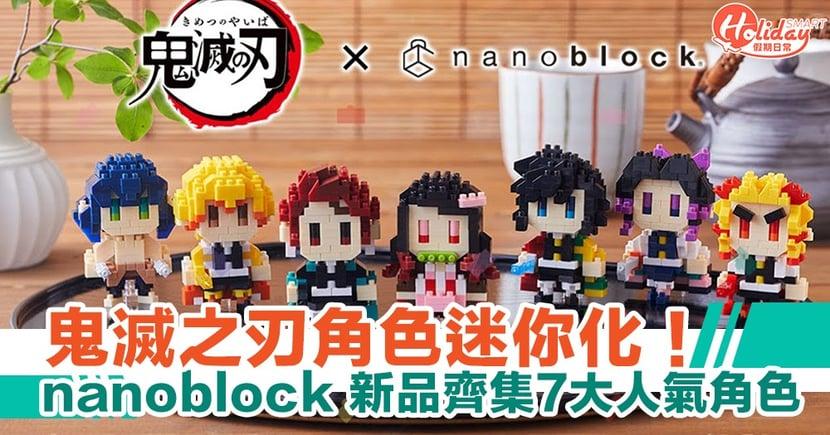 鬼滅之刃 nanoblock 新品 齊集鬼殺隊7大人氣角色