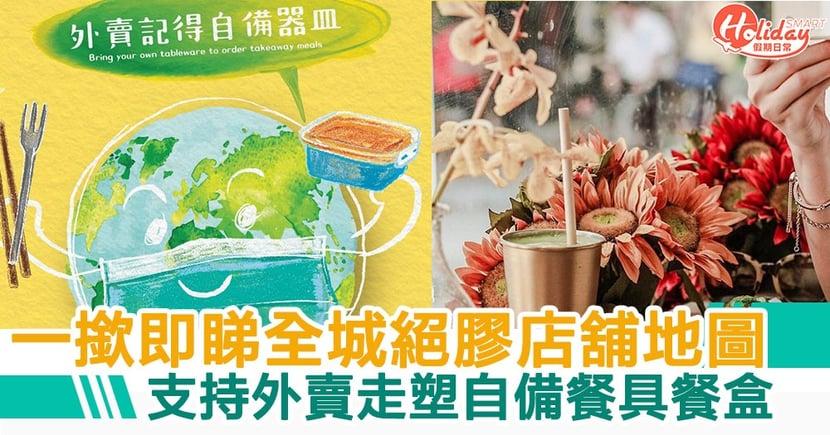 【新冠肺炎】一撳即睇「全城絕膠店舖地圖」 支持外賣走塑自備餐具餐盒