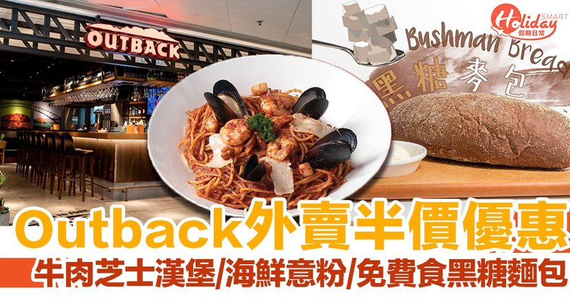 Outback Steakhouse 外賣半價優惠!漢堡/海鮮意粉/黑糖麵包