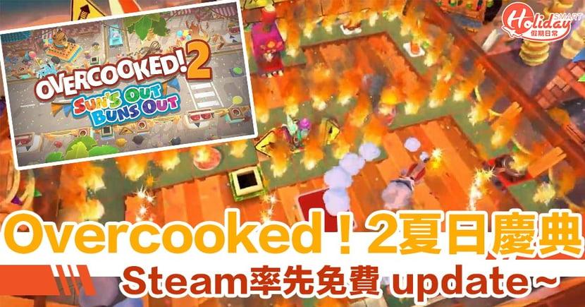 《Overcooked!2》最新夏日慶典 Steam 率先有得玩~