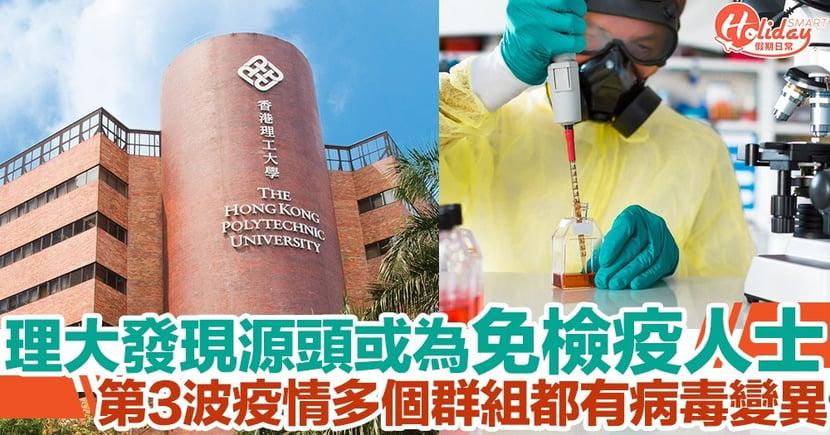 香港理工大學團隊發現多個群組病毒變異!第3波疫情大機會源自免檢疫人士