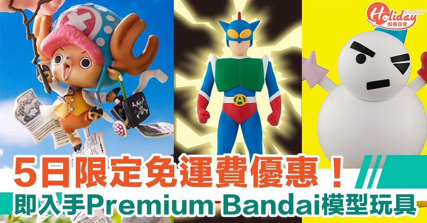 5日限定免運費優惠! 即入手Premium Bandai 模型玩具