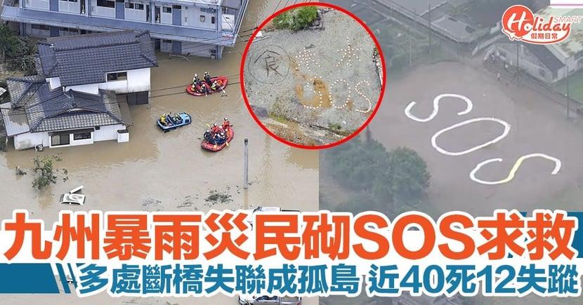 九州暴雨災民砌SOS求救!近40死12人失蹤 橋梁斷裂成孤島