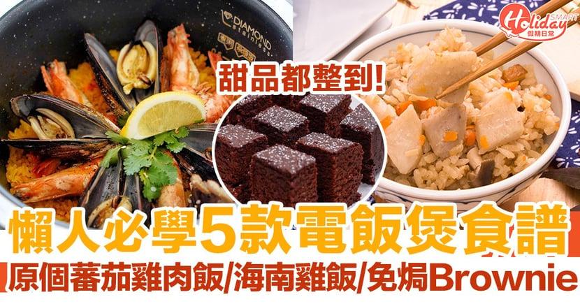 【電飯煲食譜】懶人必學5款簡易菜式!正宗海南雞飯/免焗Brownie