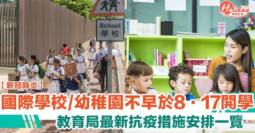 不斷更新!!教育局宣布全港所有學校最新抗疫措施安排