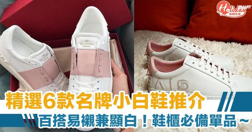 精選6款名牌小白鞋,顯白又顯腳長!Common Projects 竟然減至半價!