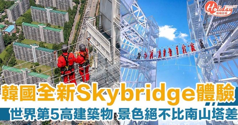 超刺激!韓國最高觀景台 樂天世界塔全新「Skybridge」高空體驗