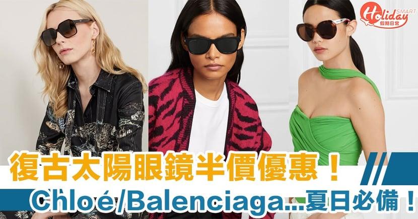 Net-a-Porter 復古太陽眼鏡減價!Chloé 減至4折、Balenciaga 半價優惠!