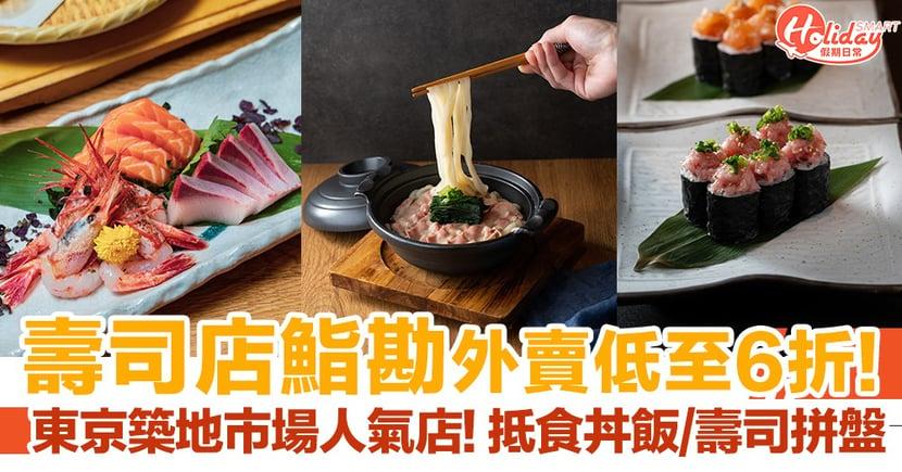 東京築地市場人氣壽司店鮨勘 外賣優惠低至6折