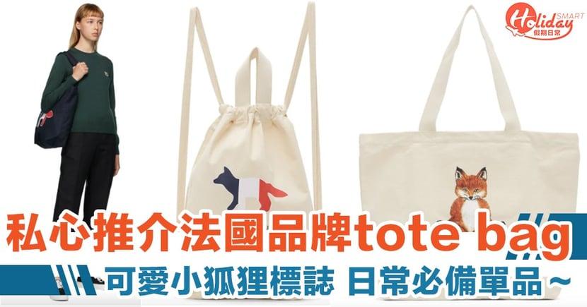 不只是時裝品牌!介紹來自法國的Maison Kitsuné,品牌tote bag 減至58折!