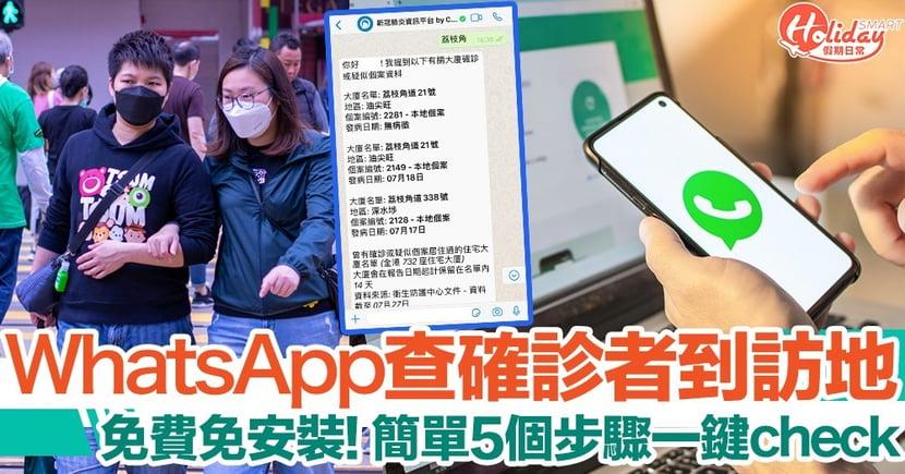 WhatsApp一鍵睇確診者到訪地點!免費免安裝!簡單5個步驟即用