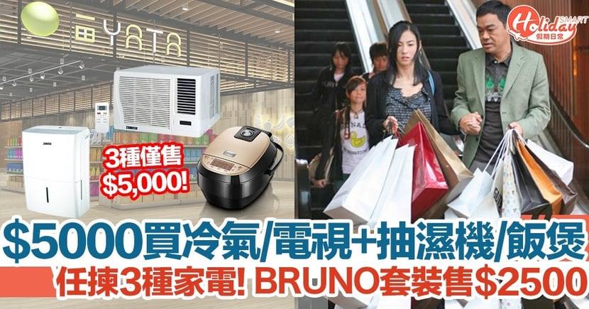 一田超抵家電自選組合!$5,000買冷氣/電視+吸塵機+電飯煲 10款美妝品牌套裝
