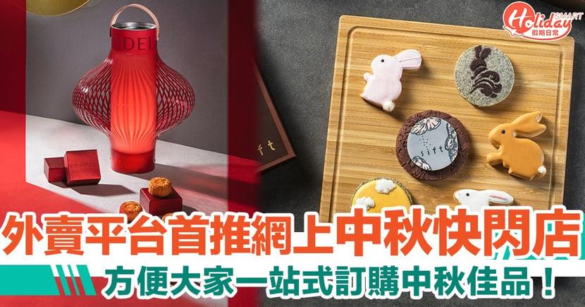 外賣平台首推網上「中秋快閃店」 一站式訂購中秋佳品助你解決送禮嘅需要!