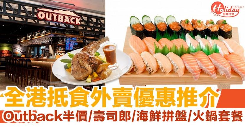 【外賣優惠】抵食外賣優惠推介!半價Outback/壽司郎/海鮮拼盤