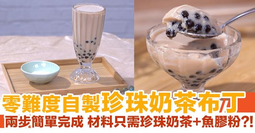 【甜品食譜】零難度自製珍珠奶茶布丁!材料只需珍珠奶茶+魚膠粉?!
