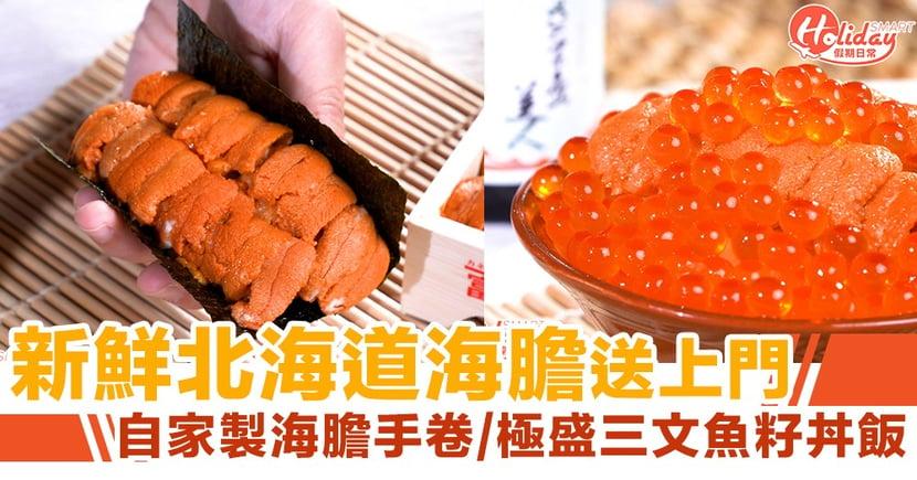 【外賣優惠】北海道海膽直送上門!自家製海膽手卷/極盛三文魚籽丼飯