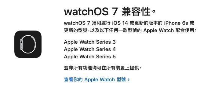 大家手上嘅 iPhone 亦必須要更新至 iOS beta 14先得㗎!