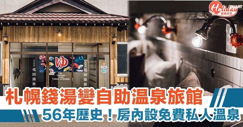 日本首間!札幌56年歷史錢湯變自助温泉旅館 房內設免費私人溫泉