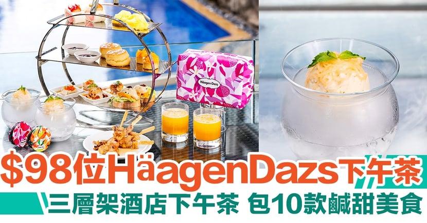 【酒店下午茶】8度海逸推$98位Häagen-Dazs下午茶!包10款鹹甜美食