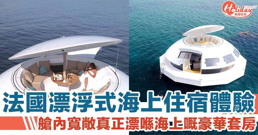 船艙頂曬日光浴!法國漂浮式海上酒店 艙內寬敞真正漂喺海上嘅豪華套房