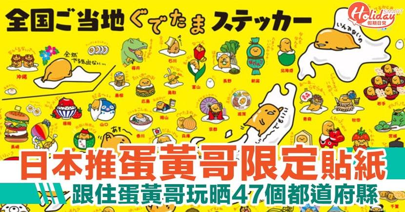 收藏控必入!蛋黃哥化身導遊 帶大家遊足日本47個都道府縣