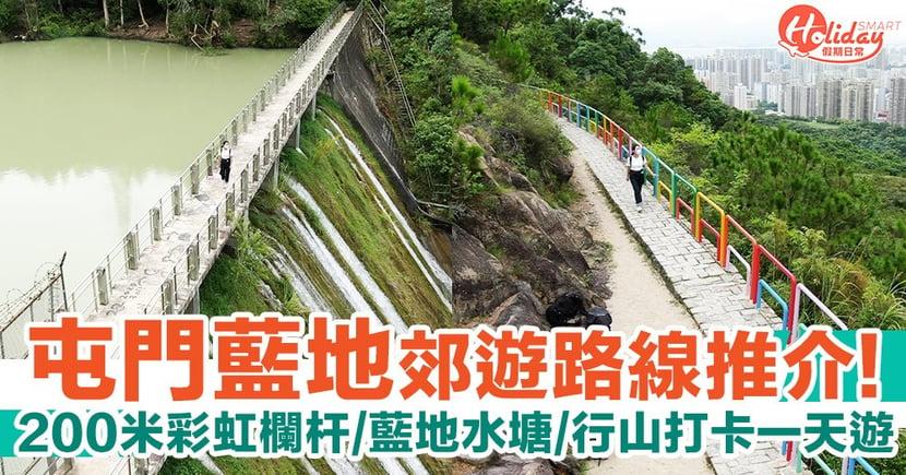 【屯門好去處】藍地郊遊路線推介!200米彩虹欄杆/藍地水塘/行山打卡一天遊!
