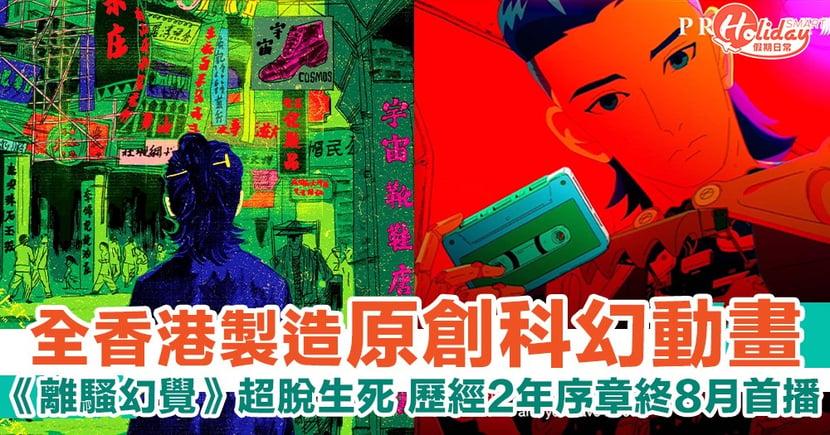 香港製造科幻動畫《離騷幻覺》:超脫晝夜生死架空歷史 歷經2年序章終8月首播!