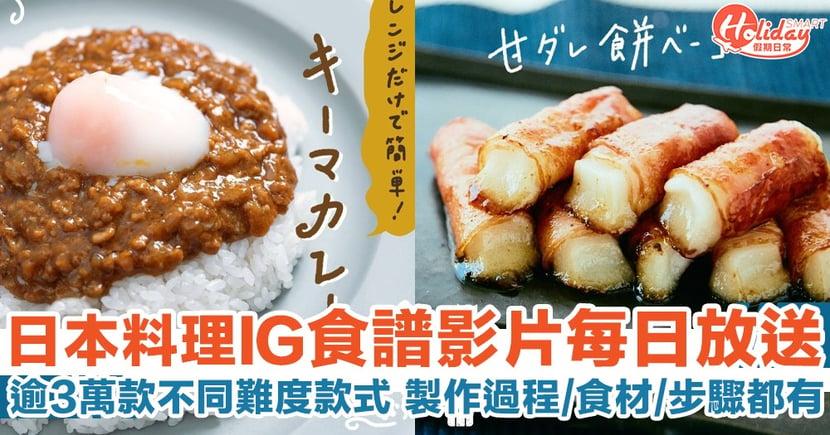 日本料理IG kurashiru:每日提供簡易食譜影片 詳情材料及步驟全公開!