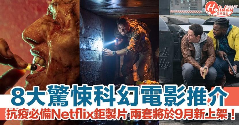 【Netflix】8大驚慄科幻電影合集!居家抗疫必備鉅製片 兩套將於9月新上架!